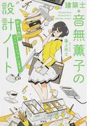 建築士・音無薫子の設計ノート 1 謎あり物件、リノベーションします。 (宝島社文庫)(宝島社文庫)