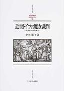 近世ドイツの魔女裁判 民衆世界と支配権力 (MINERVA西洋史ライブラリー)