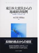 東日本大震災からの地域経済復興 雇用問題と人口減少解決への道