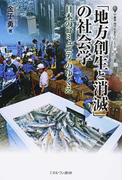 「地方創生と消滅」の社会学 日本のコミュニティのゆくえ