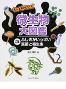 もっと知りたい!微生物大図鑑 3 ふしぎがいっぱい真菌と寄生虫