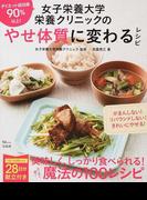 女子栄養大学栄養クリニックのやせ体質に変わるレシピ (TJ MOOK)(TJ MOOK)