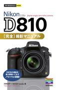 今すぐ使えるかんたんmini Nikon D810 完全撮影マニュアル(今すぐ使えるかんたん)