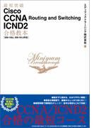 """最短突破 Cisco CCNA Routing and Switching ICND2合格教本[200-120J, 200-101J対応]"""