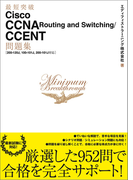 """""""最短突破 Cisco CCNA Routing and Switching/CCENT問題集[200-120J, 100-101J, 200-101J対応]"""""""