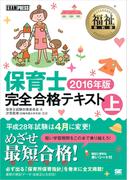 【全1-2セット】福祉教科書 保育士完全合格テキスト