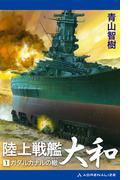 【全1-2セット】陸上戦艦大和