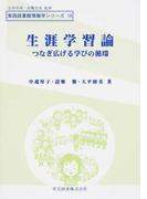 生涯学習論 つなぎ広げる学びの循環 (実践図書館情報学シリーズ)