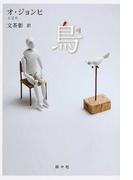 鳥 (アジア文学館)