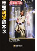 空想科学読本 3 (空想科学文庫)