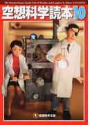 空想科学読本 10 (空想科学文庫)