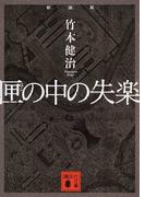 匣の中の失楽 新装版 (講談社文庫)(講談社文庫)