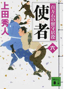 使者 (講談社文庫 百万石の留守居役)(講談社文庫)