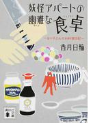 妖怪アパートの幽雅な食卓 るり子さんのお料理日記 (講談社文庫)(講談社文庫)