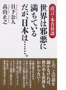 世界は邪悪に満ちている だが、日本は…。 直言・本音対談 (WAC BUNKO)