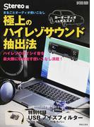 極上のハイレゾサウンド抽出法 まるごとオーディオ使いこなし (ONTOMO MOOK)(ONTOMO MOOK)