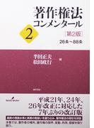 著作権法コンメンタール 第2版 2 26条〜88条
