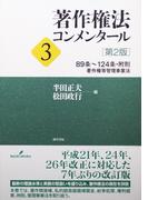 著作権法コンメンタール 第2版 3 89条〜124条・附則 著作権等管理事業法