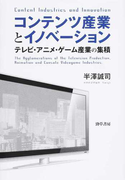 コンテンツ産業とイノベーション テレビ・アニメ・ゲーム産業の集積