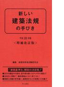 新しい建築法規の手びき 平成28年版