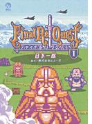 【全1-3セット】Final Re:Quest ファイナルリクエスト