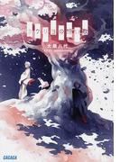 カクリヨの短い歌 (ガガガ文庫) 3巻セット(ガガガ文庫)