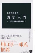 力学入門 コマから宇宙船の姿勢制御まで (中公新書)(中公新書)