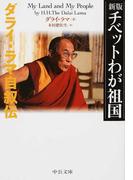 チベットわが祖国 ダライ・ラマ自叙伝 新版 (中公文庫)(中公文庫)