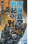 南海蒼空戦記 5 機動部隊激突 (C・NOVELS)(C★NOVELS)