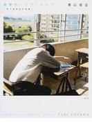 青春ボーイズ・ライフ 男子高校生写真集