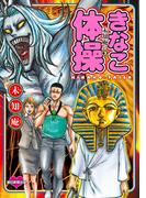 未知庵の(2) きなこ体操(Nemuki+コミックス)
