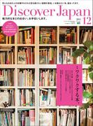 Discover Japan 2015年12月号 Vol.50