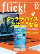 flick! 2015年12月号(flick!)