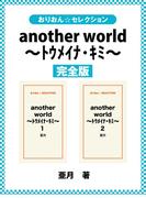 another world ~トウメイナ・キミ~ 完全版