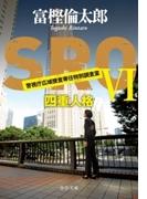 SROVI 四重人格(中公文庫)
