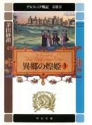 デルフィニア戦記 第II部 異郷の煌姫3(中公文庫)
