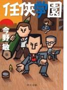 任侠学園(中公文庫)