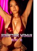 相澤仁美 HONKYTONK WOMAN【image.tvデジタル写真集】(デジタルブックファクトリー)