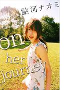 鮎河ナオミ on her journey【image.tvデジタル写真集】(デジタルブックファクトリー)