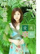 宇井愛美 愛美和【image.tvデジタル写真集】(デジタルブックファクトリー)