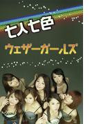 ウェザーガールズ 七人七色【image.tvデジタル写真集】(デジタルブックファクトリー)