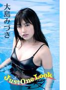 大島みづき Just One Look【image.tvデジタル写真集】(デジタルブックファクトリー)