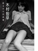 木村智早 或る日の出来事【image.tvデジタル写真集】(デジタルブックファクトリー)
