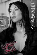 黒沢あすか Lover Soul【image.tvデジタル写真集】(デジタルブックファクトリー)
