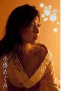小橋めぐみ 粉雪【image.tvデジタル写真集】(デジタルブックファクトリー)