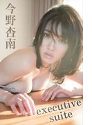 今野杏南 executive suite【image.tvデジタル写真集】(デジタルブックファクトリー)
