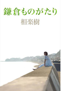 相楽樹 鎌倉ものがたり【image.tvデジタル写真集】(デジタルブックファクトリー)