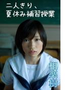 相楽樹 二人きり、夏休み補習授業【image.tvデジタル写真集】(デジタルブックファクトリー)