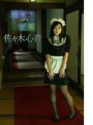 佐々木心音 極嬢の世界【image.tvデジタル写真集】(デジタルブックファクトリー)