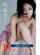 佐藤寛子 Preview【image.tvデジタル写真集】(デジタルブックファクトリー)